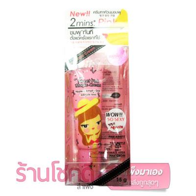 Oh Lala! Sweet pink Magic Cream