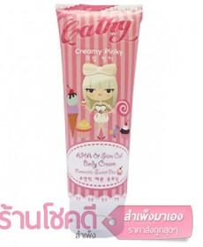 Karmart Creamy Pinky กลิ่นโรแมนติคสวีทพี ครีมปรับผิวขาว