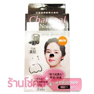 Bingyu Charcoal Nose Mask แผ่นลอกสิวเสี้ยน
