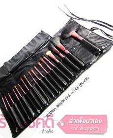 SIVANNA BRUSH BAG 18 PCS (BLACK)